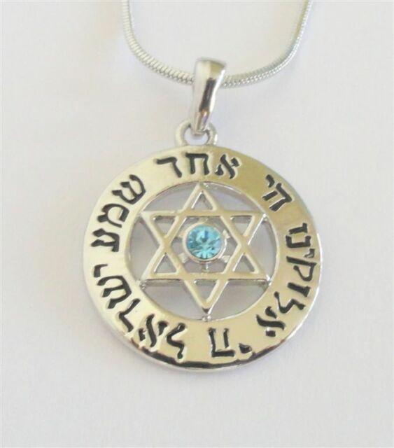 Shema Yisrael Magen Star of David Silver Tone Pendant Necklace Judaica Kabalah