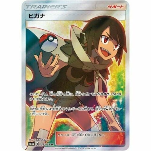 SR Pokemon Card Japanese Zinnia 059-053-SM6A-B