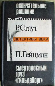 Rex-Stout-HC-1992-Book-in-Russian