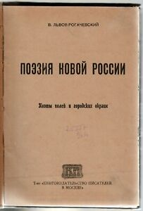 1919 Poetry of a new Russia Поэзия новой России: поэты полей и городских окраин