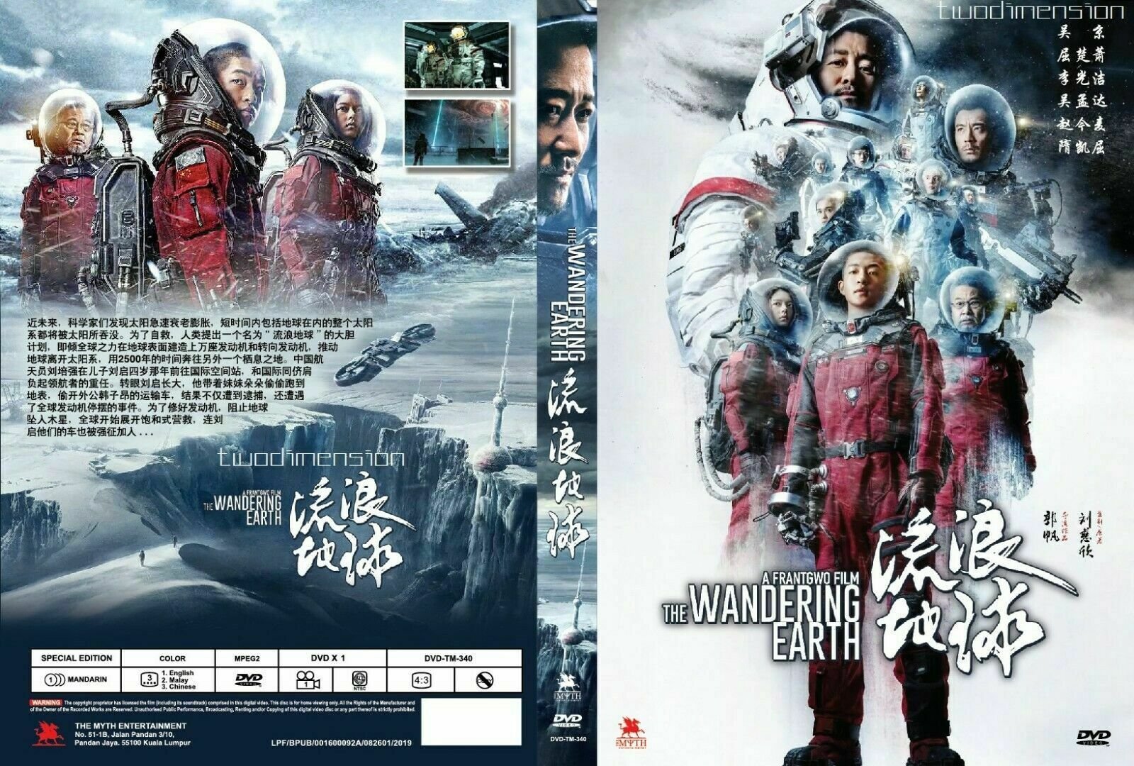 The Wandering Earth Chinese Dvd All Region Ntsc English Subtitles For Sale Online Ebay