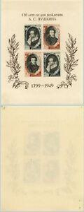 Russia-USSR-1949-SC-1360a-MNH-disturbed-gum-d3884