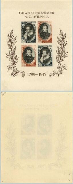 Russia USSR 1949 SC 1360a MNH disturbed gum . d3884