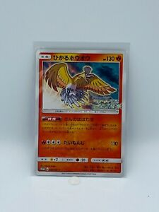 Pokemon-Shining-Ho-oh-083-SM-P-Shining-Legends-JAPANESE-Promo-Card
