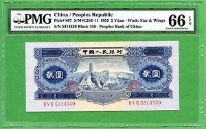 CHINA  P 867  1953  2 YUAN  PMG 66 EPQ  CONSECUTIVE NUMBER