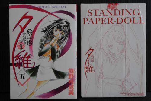 Kanonsho JAPAN manga Vampire Princess Yui vol.5 Limited Edition