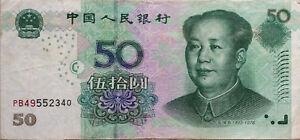 China-50-Yuan-2005-note-PB-49552340
