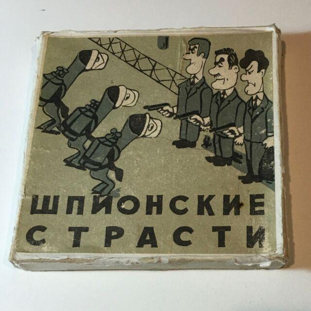 Шпионские страсти (Shpionskie strasti)(Passions of Spies), 8mm home movie Soviet