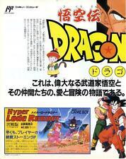 Dragon Ball 3 Venus Senki Terao no Dosukoi Oozumou GAME MAGAZINE PROMO CLIPPING