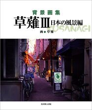 Kusanagi Haikei Gashuu 3 Nihon no Fukei Bokura no Kazoku Boku no Natsuyasumi