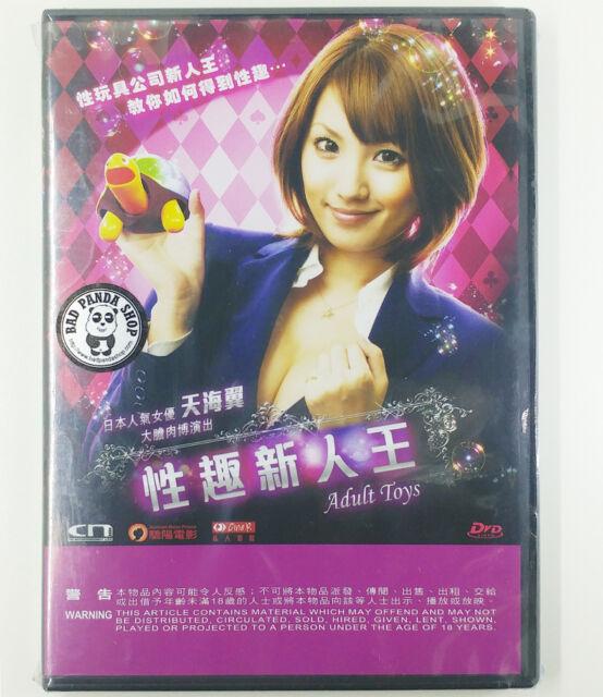 Adult Toys Japanese Movie 2015 With English Sub (region 3)