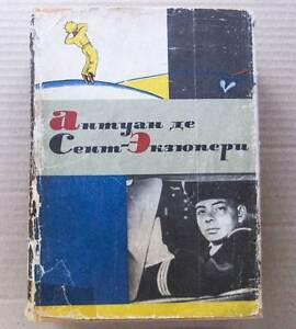 1964-WORKS-OF-SAINT-EXUPERY-Russian-Book-LITTLE-PRINCE-Night-Flight-Soviet-USSR