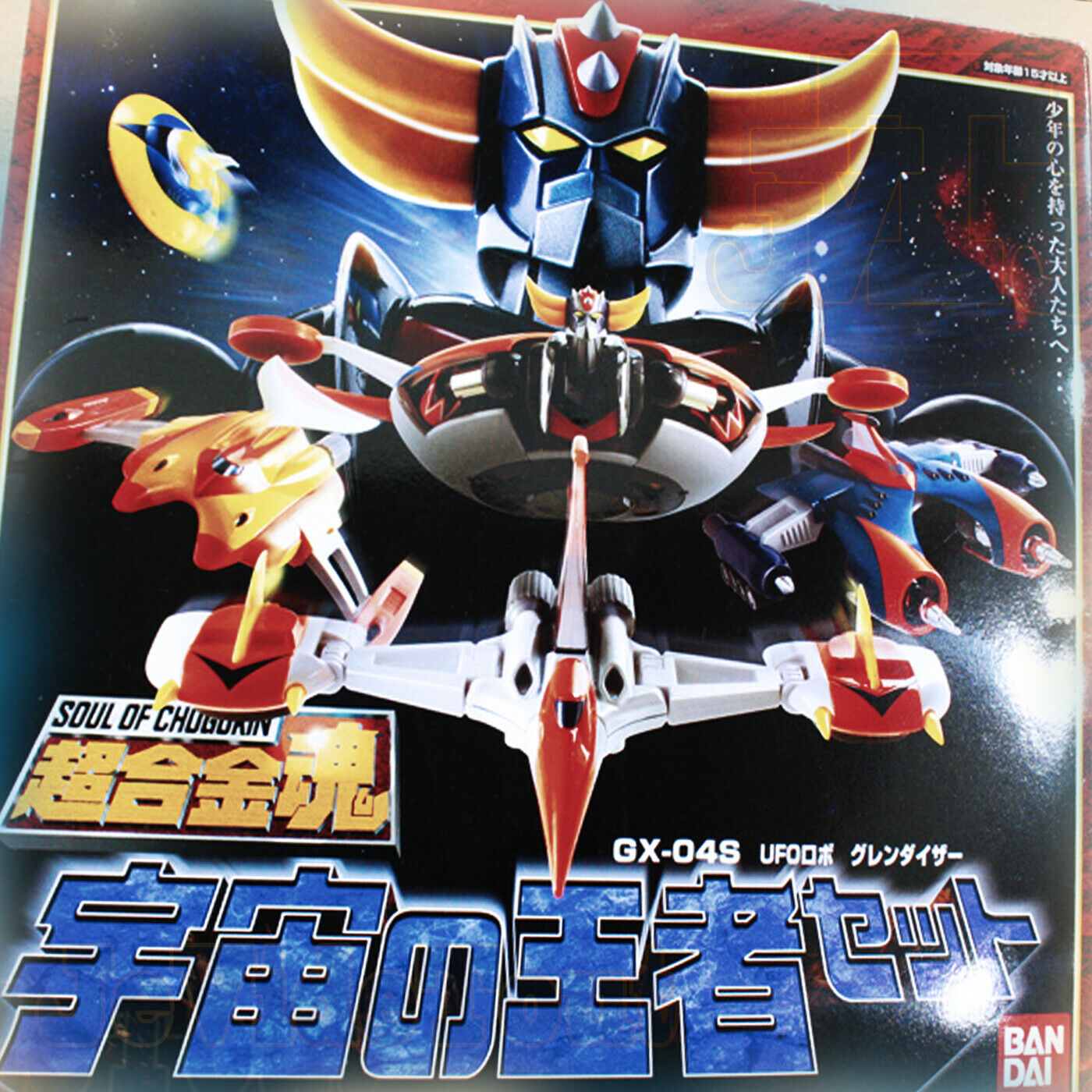 oroorak - GX 04S - Bandai - Soul of Chogokin - Grendizer - UFO