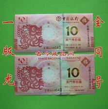 Macau Year of Dragon (2012) $10 Pair BOC & BNU all 7 Number Same (UNC) : 1st
