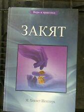 Soru Ve Cevaplarla Zekât (Rusça): Işık Yabancı Yayınlar book