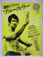 BRUCE LEE JAPAN PHOTO BOOK MAGAZINE 2013