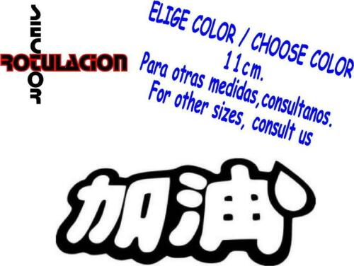 r3043 Añadir aceite Add Oil Kanji Japan JDM Tuning Vinyl Decal Sticker