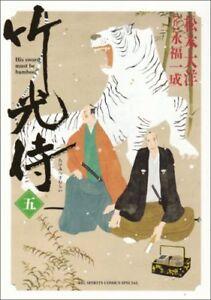 Takemitsu Zamurai #8 Manga Japanese//MATSUMOTO Taiyou /& EIFUKU Issei