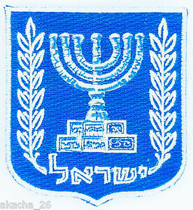 Patch Ecusson Drapeau ISRAEL COAT OF ARMS FLAG BLASON ARMOIRIE insigne embleme eComJSyF-09084843-898662653