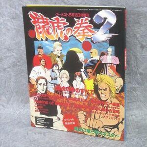 ART-OF-FIGHTING-2-Guide-Neo-Geo-Ryuko-no-Ken-Book-SI