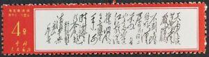 PR-China-1967-W7-9-Poems-of-Mao-Tian-Gao-MNH-SC-968