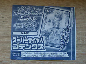 Carte-Dragon-Ball-Miracle-Battle-Carddass-Promo-P-AS-022-DBZ