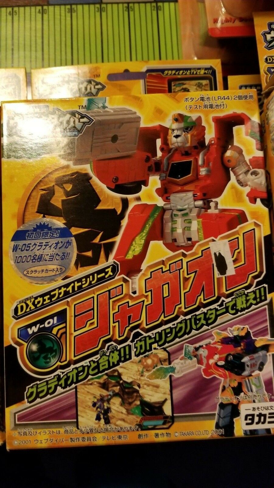Takara Webdiver Jaguaron complete Web Diver (transformers) action figure W-01