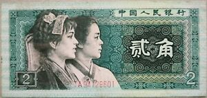 China-1980-4th-Series-2-Jiao-Note-TA-94129601