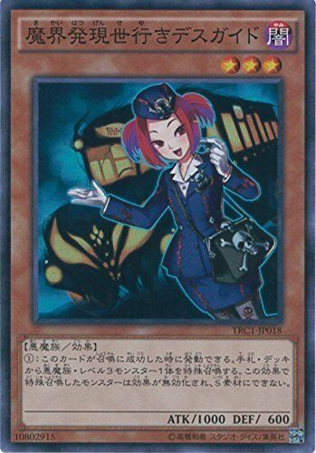 Yu-Gi-Oh Yugioh Card TRC1-JP018 Tour Guide From the Underworld Super