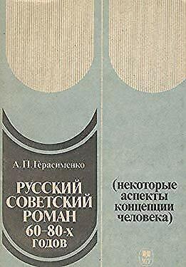 Russkii sovetskii roman 60-80-kh godov: Nekotorye aspekty kontseptsii cheloveka