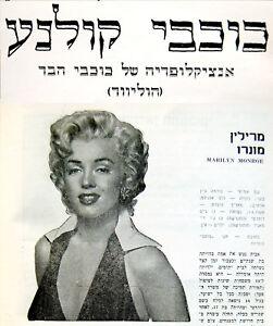 1950-Israel-MOVIE-FILM-STARS-ENCYCLOPEDIA-750-Photos-MONROE-Brando-SINATRA-Dean