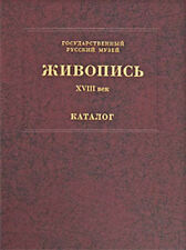 Painting: The 18th Century: Catalogue Palace EditionsЖивопись XVIII-XX века.