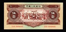 Specimen China 1956 5Yuan Paper Money AU #3