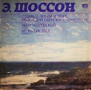 Details About Chausson Poeme De Lamour Kozlovsky Poeme For Violin Oistrakh Lp Melodiya Nm