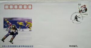 China-FDC-1999-The-9th-National-Winter-Games-of-PRC