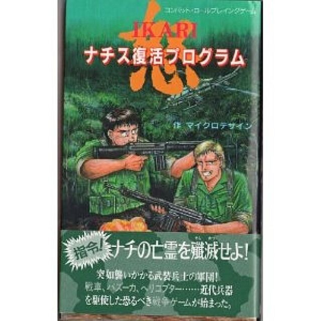 Ikari Warriors Nazis Fukkatsu program game book   RPG
