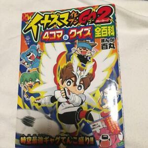 Inazuma-Eleven-Corotan-Bunko-Go2-4koma-amp-Quiz-Zen-Hyakka-2013-Book