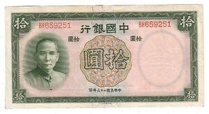 Cina-China-10-yuan-1937-Spl-XF-pick-81-lotto-2082