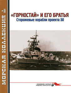 MKL-201109-Naval-Collection-09-2011-Russian-Patrol-Ships-of-the-Project-50