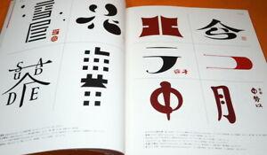 Japanese-Logo-Design-Book-Kanji-Hiragana-Katakana-from-Japan-Japanese-1108