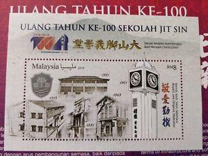 2018-Sekolah-Jitsin-Jit-Sin-School-Centenary-Miniature-stamp-MS-MNH-clean-1-pc