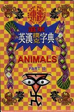 Animals English/Chinese Dictionary Playing Cards, Part 2