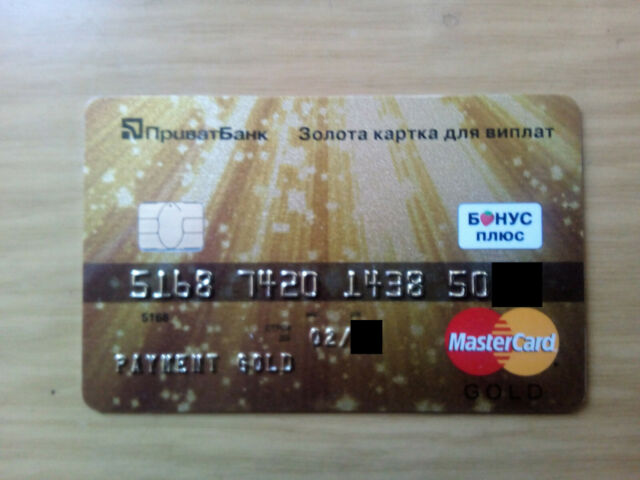 MASTER CARD hologram PRIVATBANK expired debit card from Ukraine