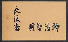 Isoroku Yamamoto Autograph Reprint On Genuine Original Period 1940s 3X5 Card
