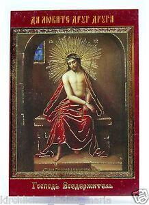 Icone-jesuss-dans-prunelles-couronne-8x6-CM