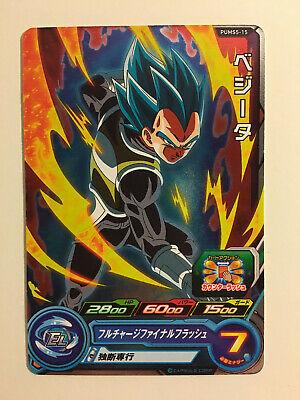 Super Dragon Ball Heroes Promo PUMS5-15