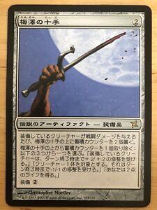 Umezawa's Jitte Japanese Betrayer's of Kamigawa mtg NM
