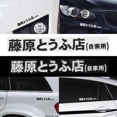LIE Kanji Japanese Vinyl Graphic Decal Car Bumper Sticker Chinese