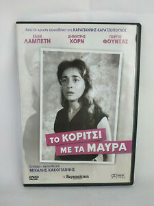 To-koritsi-me-ta-mavra-Ellie-Lambeti-Horn-Foundas-Kakoyannis-1956-Greek-DVD