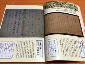 Introduction to KANA Book Japanese calligraphy HIRAGANA #1201